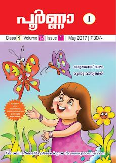 Kerala padavali Malayalam English Guides standard 1