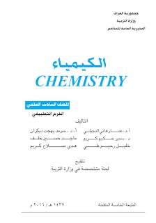 كتاب الكيمياء للصف السادس العلمي الفرع التطبيقي 2017