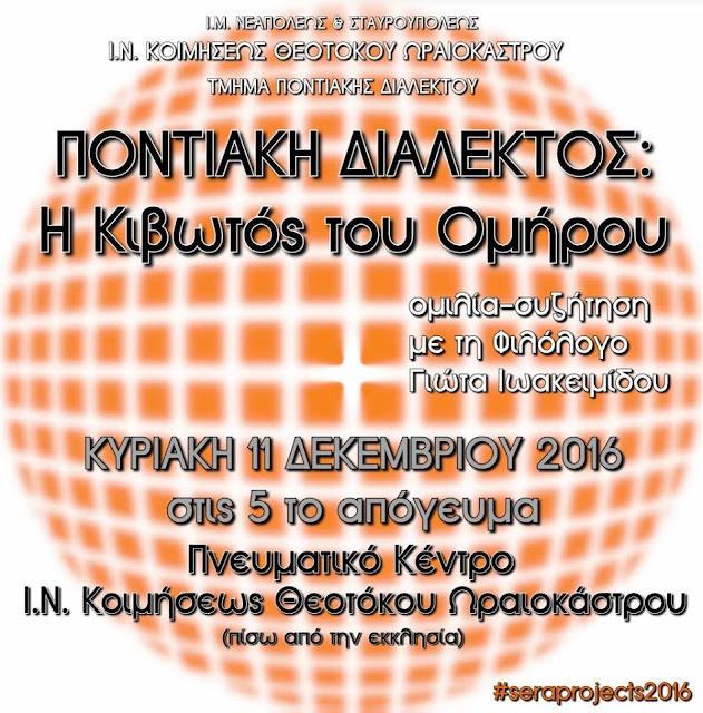 Εκδήλωση με θέμα «Ποντιακή διάλεκτος: Η κιβωτός του Ομήρου», στο Ωραιόκαστρο