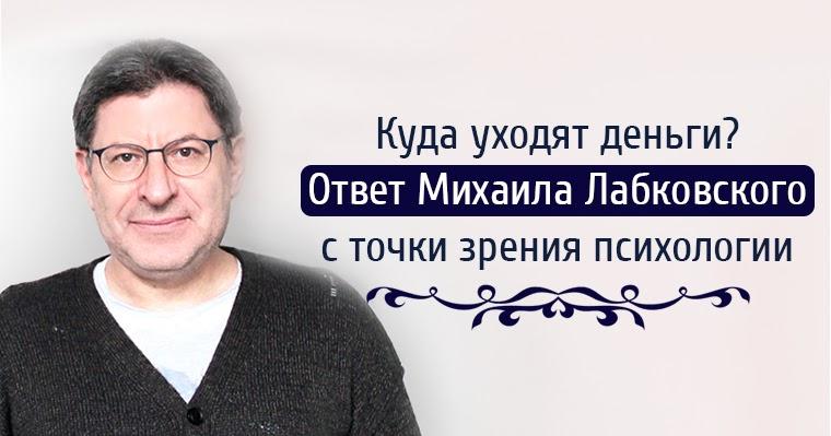 Михаил лабковский панические атаки