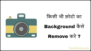Photo ka background remove krne wala app download kare