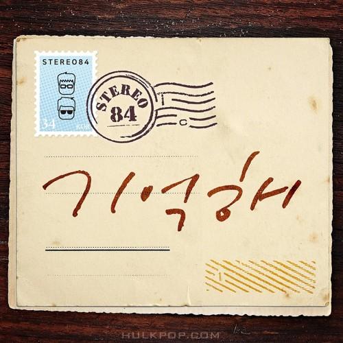 STEREO84 – 기억해 – Single