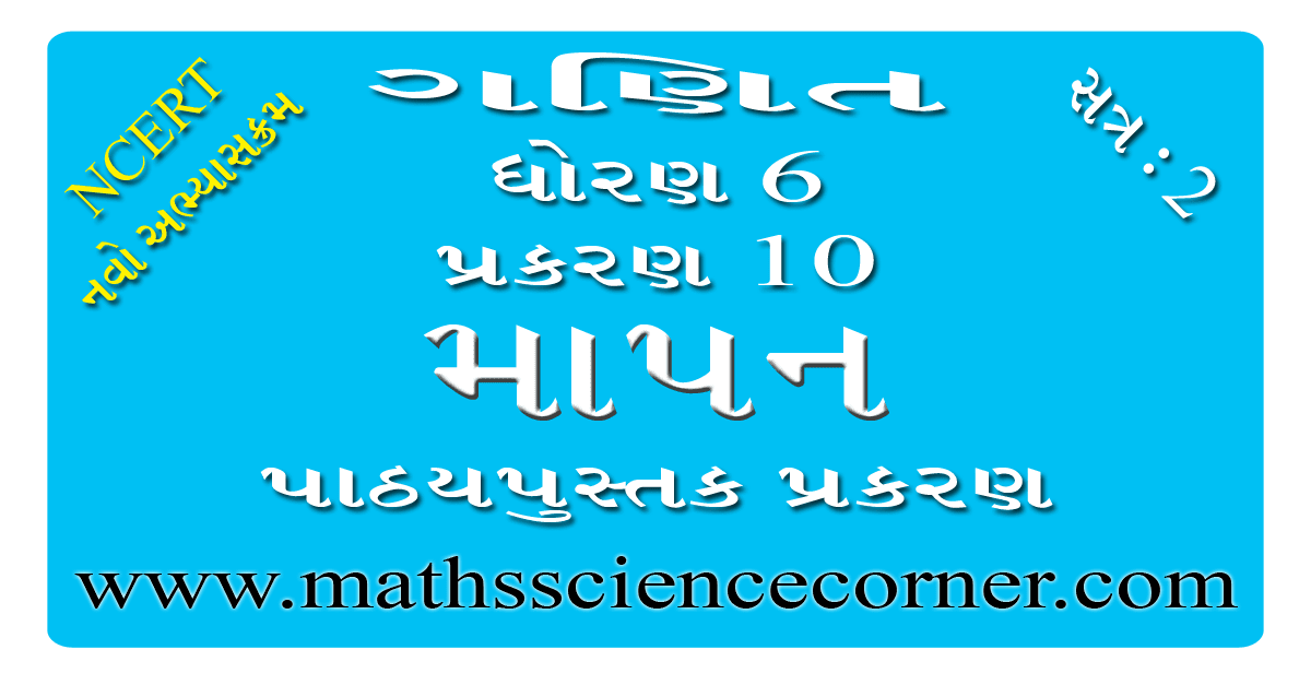 Maths Std 6 Chapter 10