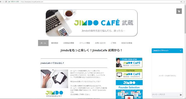 JimdoCafe武蔵