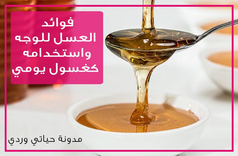 فوائد العسل للوجه