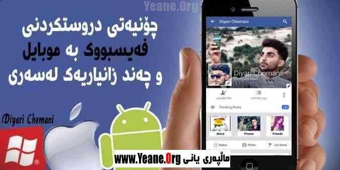 چۆنیهتی درووستكردنی فهیسبووك به موبایل وه چهن زانیاریهك لهسهری