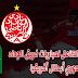 البرنامج الكامل لمباريات فريق الوداد البيضاوي (دوري أبطال أفريقيا)