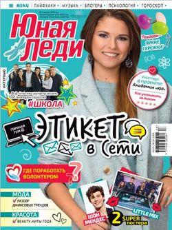 Читать онлайн журнал<br>Юная Леди (№4 2018)<br>или скачать журнал бесплатно