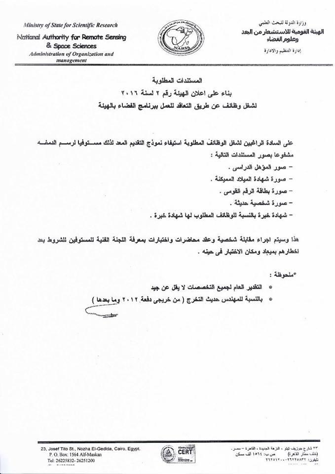 اعلان وظائف الهيئة العامة للاستشعار عن بعد للمؤهلات العليا وحديثى التخرج والتقديم لمدة 15 يوم