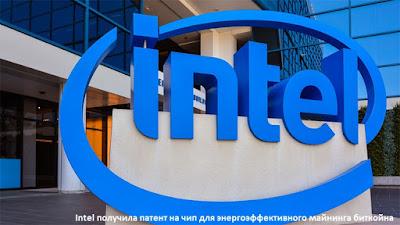 Intel получила патент на чип для энергоэффективного майнинга биткойна
