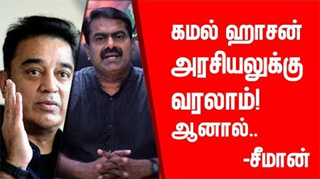 Kamal Haasan may come to politics. But.. – Seeman Speech