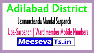 Laxmanchanda Mandal Sarpanch | Upa-Sarpanch | Ward member Mobile Numbers List Adilabad District in Telangana State