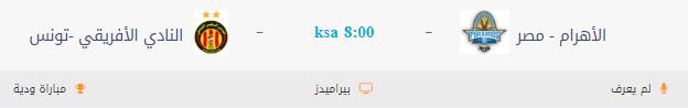مشاهدة مباراة بيراميدز والنادي الافريقي بث مباشر اليوم 7-9-2018 مباراة ودية بث حي لايففسايد 360 - ofside360