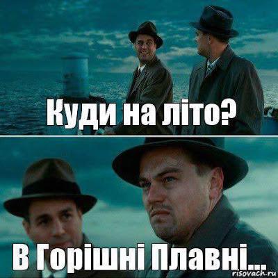 Горішні Плавні замість Комсомольська на Днєпрє