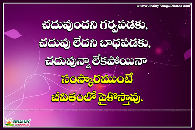 Here is Telugu Nice Good Inspiring Messages with Pictures,Telugu Life Quotes in Telugu, Telugu awesome Life Quotations in Telugu,Latest Telugu Best True Life Quotations with Images.Beautiful Telugu Life Quotations in Telugu, Telugu Nice Life Quotations, Best Telugu Life Wallpapers in Telugu,Telugu Best Life Quotes in Telugu, Telugu New Life images,Telugu Language best motivational Quotes with Images