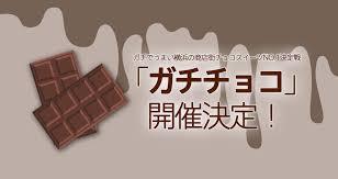 横浜No1決定戦ガチ シリーズの 第7弾は「ガチチョコ!」おすすめの商品を紹介!