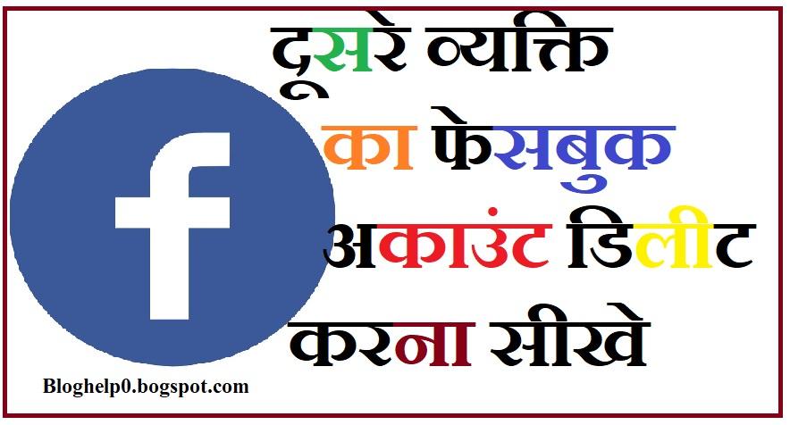 Kisi Ko Bina Bataye Uska Facebook Account Humesha Ke Liye Delete