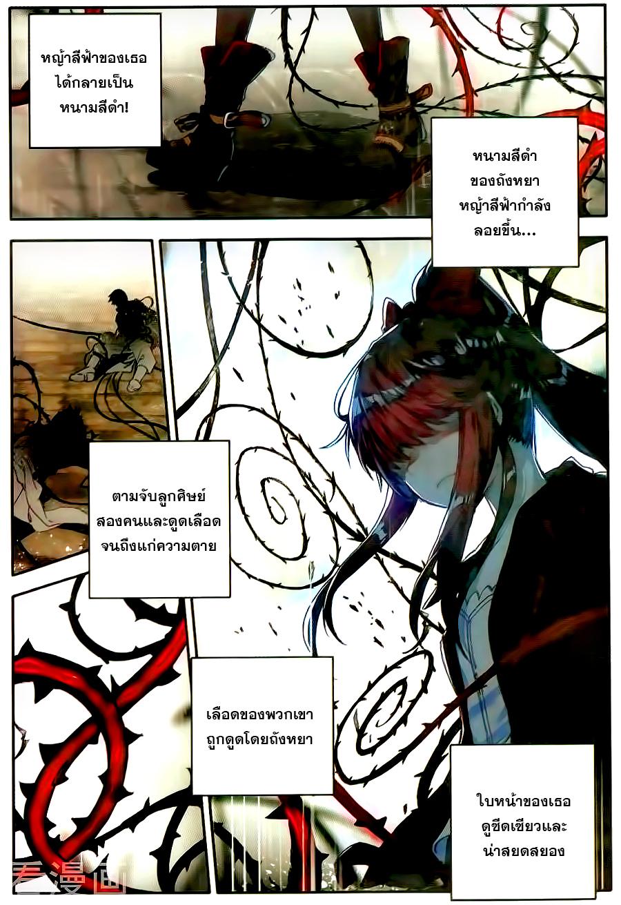 อ่านการ์ตูน Douluo Dalu II 109 ภาพที่ 9