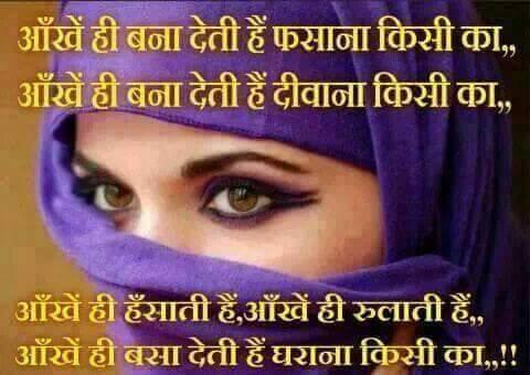 Love shayari in Hindi 140 words