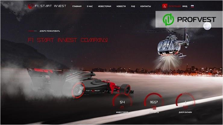 F1 Start Invest обзор и отзывы HYIP-проекта