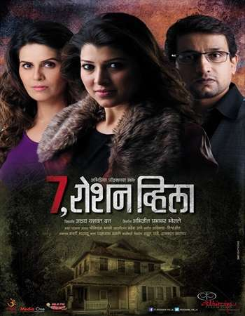 Poster Of 7 Roshan Villa 2016 Marathi 700MB DVDScr x264 Free Download Watch Online