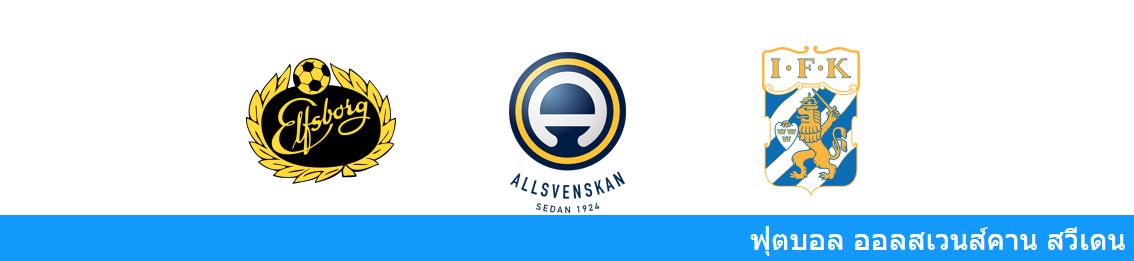 แทงบอลออนไลน์ วิเคราะห์บอล สวีเดน ระหว่าง เอลฟ์สบอร์ก vs โกเตเบิร์ก