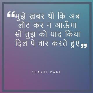 Muje Khabar Thi K -Urdu Love shayari