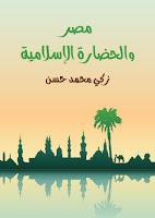 تحميل كتاب مصر والحضارة الاسلامية