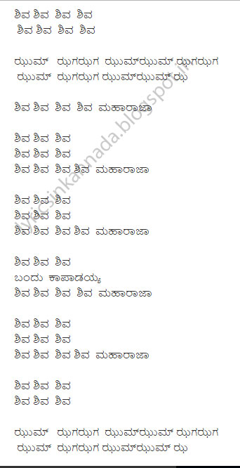Shiva Shiva Maharaja Song Lyrics