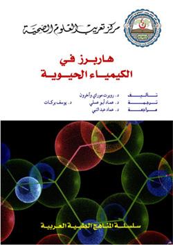 تحميل كتب مجدى ابو العطا