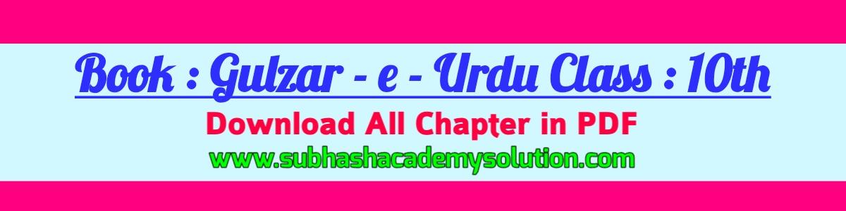 Download Class 10th Gulzar - e - Urdu, Urdu Medium NCERT