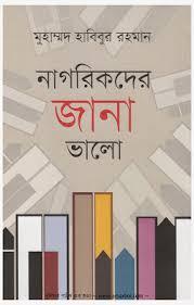 নাগরিকদের জানা ভালো - মুহাম্মদ হাবিবুর রহমান Nagorikder Jana Bhalo by Muhammad Habibur Rahman pdf