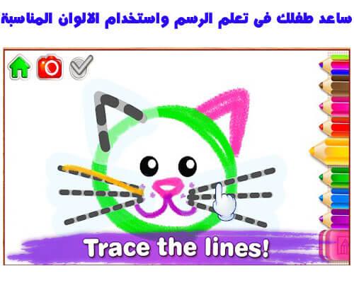 برنامج تعلم الرسم للاطفال Drawing for Kids