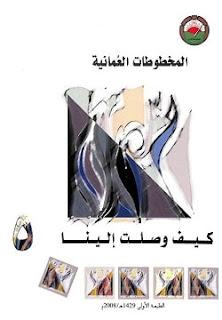 تحميل كتاب المخطوطات العمانية - كيف وصلت إلينا pdf - مجموعة مؤلفين