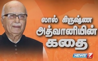 L. K. Advani Story 07-11-2018 News 7 Tamil