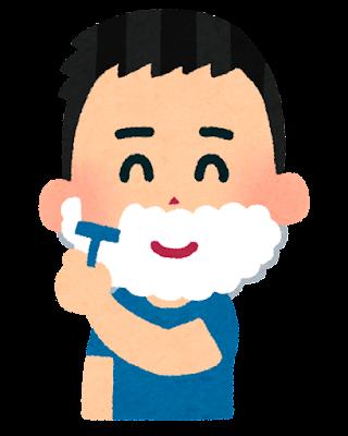 髭剃りのイラスト