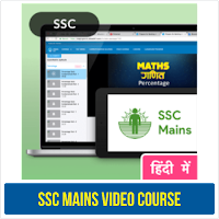 Geography Solutions of SSC CHSL 2017-18_60.1