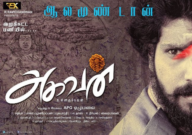Tamil movie Aghavan 2019 wiki, full star cast, Release date, Actor, actress, Song name, photo, poster, trailer, wallpaper