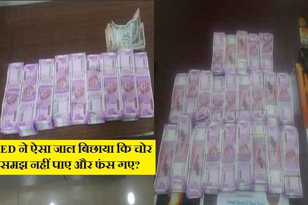 चारा डालकर चोरों को पकड़ रहे हैं ED और इनकम टैक्स वाले, बैंगलोर से भी 93 लाख रुपये जब्त: पढ़ें