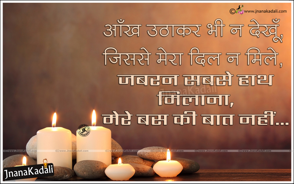Latest Hindi Attitude Quotes With Hd Wallpapers Self Motivational