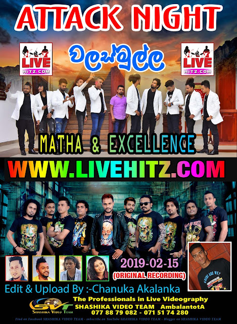 MAATHA & EXCELLENCE ATTACK SHOW LIVE IN WALASMULLA 2019-02-15