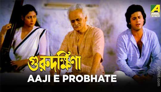 Aaji E Probhate - Guru Dakshina