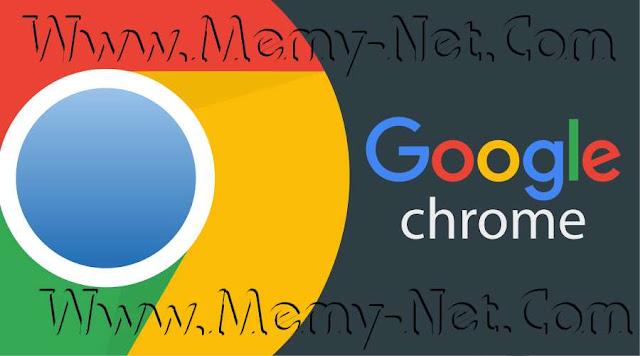 تحميل متصفح جوجل كروم احدث اصدار 2019 كامل اوف لاين