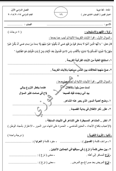 اختبار قصير في اللغة العربية للصف الحادي عشر