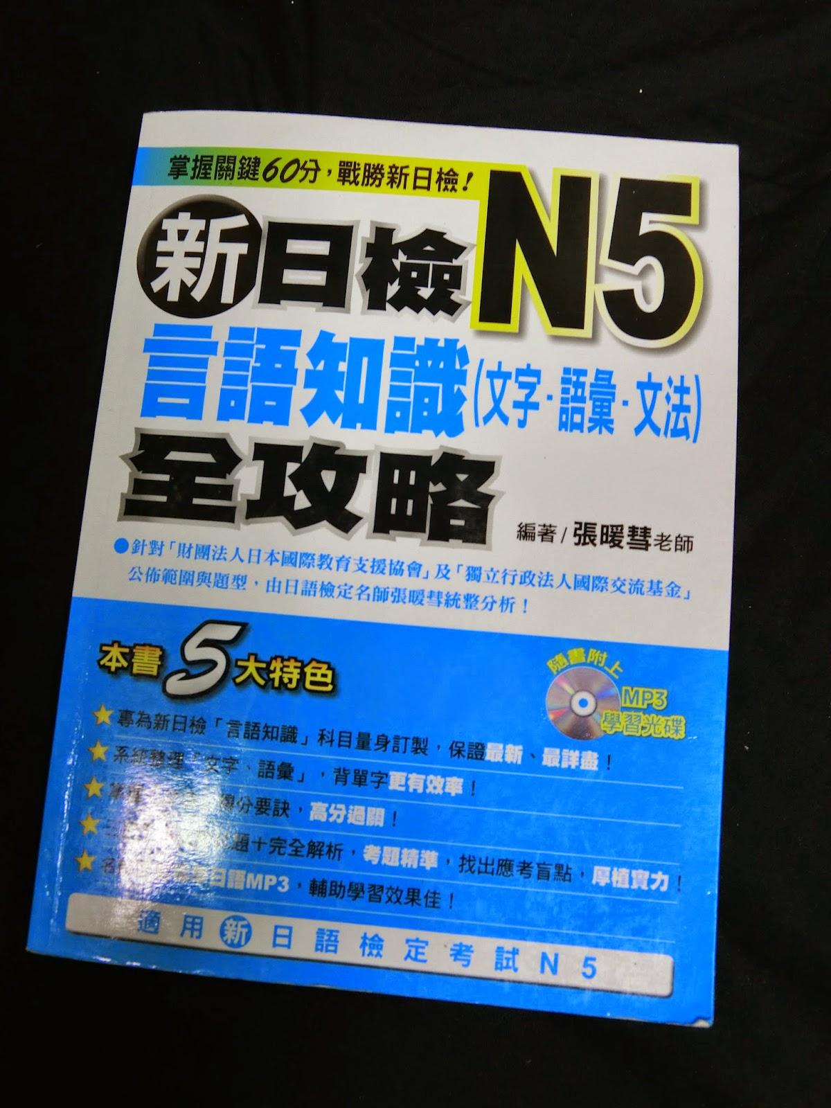 《喬的人生會談室》- Joseph Chen's Talking Room: 【置頂】[語言] 自學日文之日語檢定N3通過心得分享(Japanese Language ...