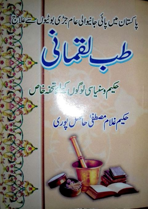 Tibe Luqmani Urdu PDF Hikmat Book Free Download