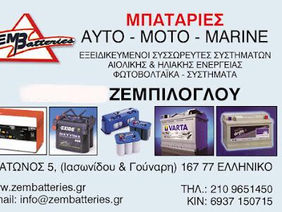 ΖΕΜΠΙΛΟΓΛΟΥ: Μπαταρίες> Αυτοκινήτων> μοτοσυκλετών (moto)  >Ελληνικό> Αργυρούπολη> Γλυφάδα > Νότια Προάστια