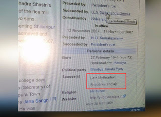bs yeddyurappa wikipedia