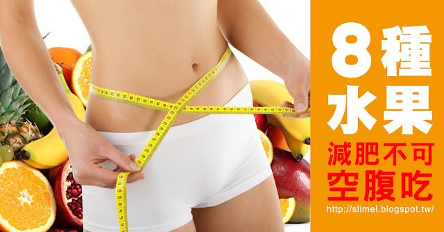 吃水果是很多追求苗條的水水們當作正餐的食品,但是有些水果是不宜在空腹的狀態下食用。減肥的水水們我們一起來看看那些水果不能空腹吃呢?