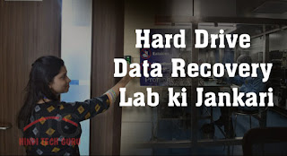 Hard Drive Data Recovery Lab ki Jankari